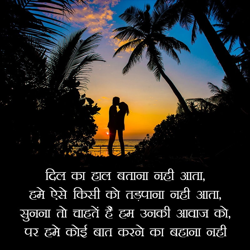 Love Shayari Status Hindi, Status Hindi Love Shayari, Love Shayari In Hindi 2 Line, Love Shayari In Hindi 2 Lines, 2 Line Love Shayari In Hindi,