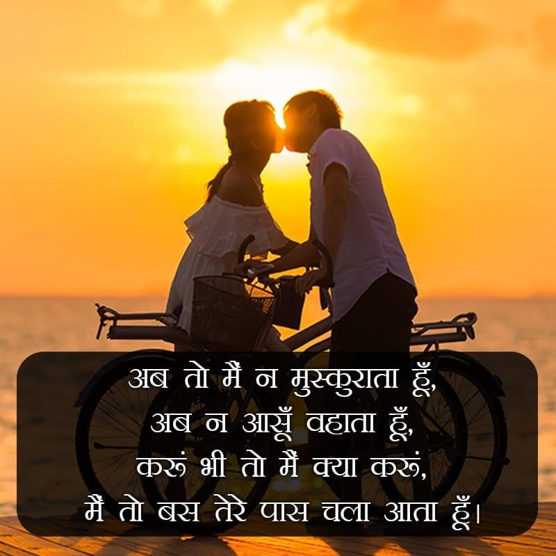 Love Shayari For Friend, Love Shayari For Friends, Love Shayari For Friendship, Love Shayari Friend, Love Shayari Friends, Love Shayari Friendship, Love Shayari Couple Images, Download Love Shayari With Photo,
