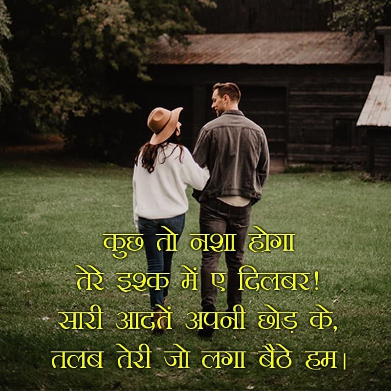 Good Morning Love Shayari Hindi, Good Morning Love Shayari In Hindi, Romantic Love Shayari Image, Love Shayari For Wife, Love Shayari Photos Hd, Heart Touching Love Shayari In Hindi For Girlfriend, Heart Touching Love Shayari In Hindi,