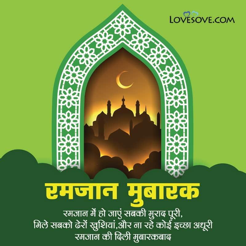 Quotes For Ramadan Mubarak, Quotes On Ramadan Mubarak, Ramadan Eid Mubarak Greeting Cards, Ramadan Eid Mubarak Quotes, Ramadan Eid Mubarak Status,