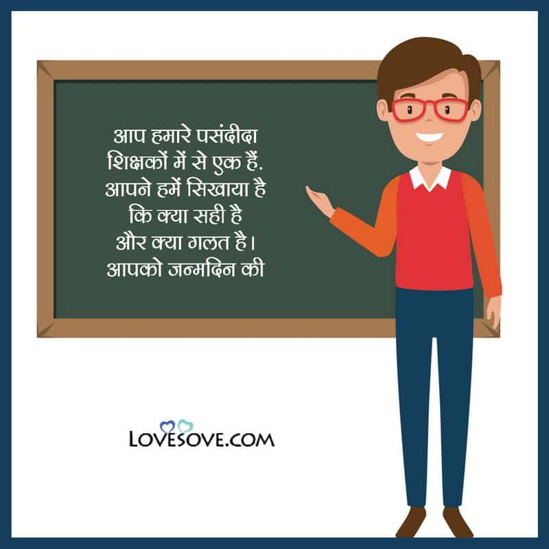 Best Quotes For Birthday Of Teacher, Birthday Greetings Quotes For Teachers, Birthday Quotes For My Best Teacher, Simple Birthday Quotes For Teacher, Birthday Messages For Teacher, Birthday Message For Teacher,