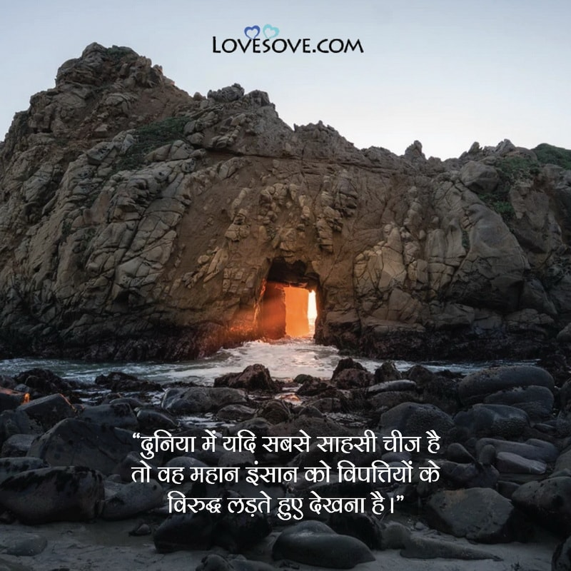 Motivational Quotes In Hindi With Images, Motivational Quotes In Hindi For Students Life, Motivational Quotes In Hindi With Pictures, Motivational Thoughts In Hindi And English, Motivational Quotes In Hindi Download,