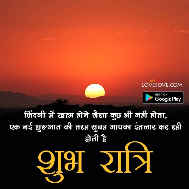 good night shayari image, good night shayari pic, good night shayari sms, heart touching good night shayari, good night shayari in hindi, good night shayari in hindi love,