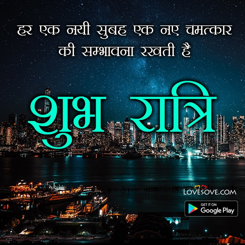 good night shayari for dost, good night shayari funny, good night shayari in hindi with image, good night shayari in hindi font,
