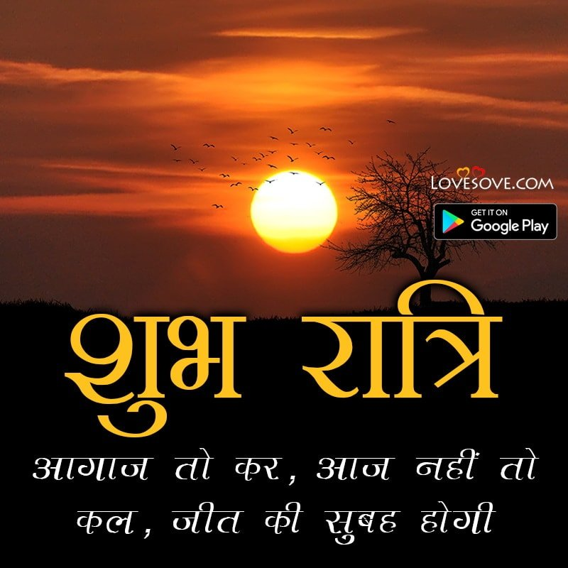 दर्द भरी गुड नाईट शायरी इन हिंदी, गुड नाईट दोस्ती शायरी, good night status photo, Good night status, good night status in hindi,