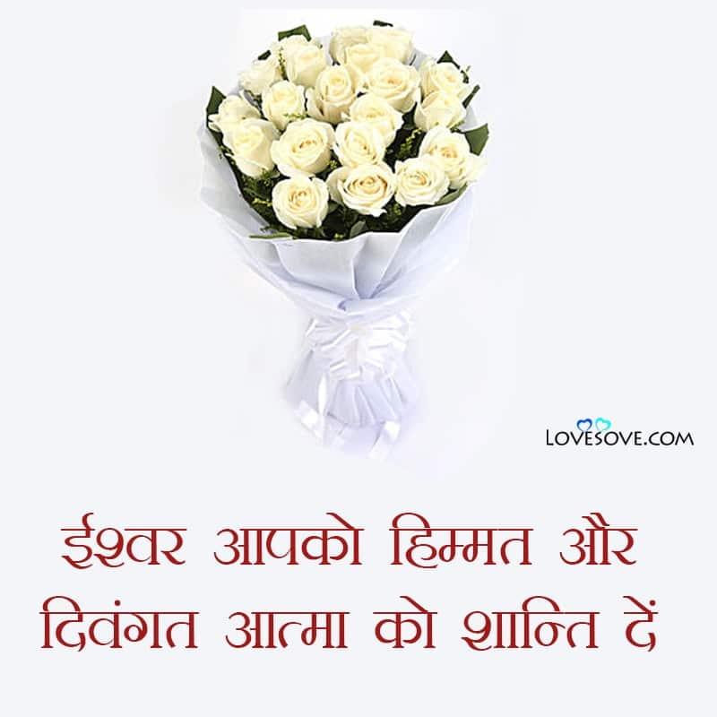 Shradhanjali Message For Brother, Shradhanjali Message In Hindi For Uncle, Shradhanjali Message In Hindi For Grandfather, Shradhanjali Ke Liye Message, Shradhanjali Message For Uncle,