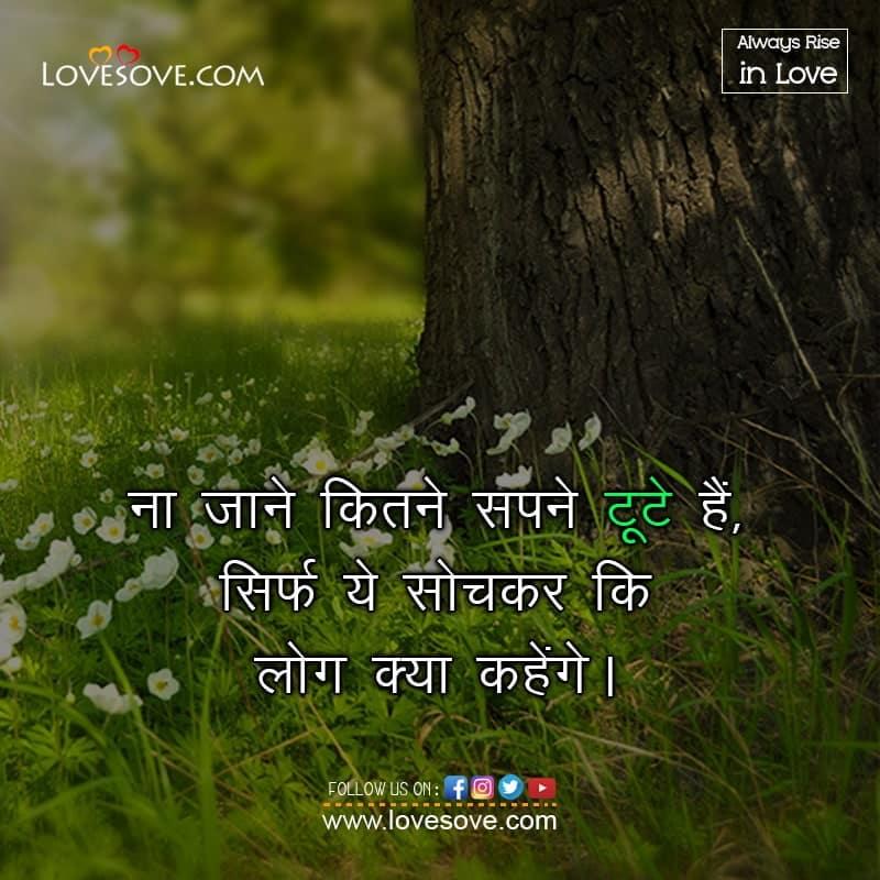 Anmol Suvichar Hindi Image, Anmol Suvichar In English, Anmol Suvichar In Hindi Images, Anmol Suvichar Download, Anmol Suvichar Good Morning,