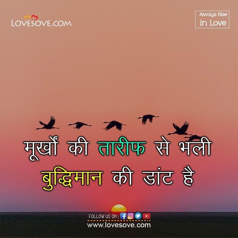 Anmol Suvichar Image Shayari, Anmol Suvichar Pics Hindi, Anmol Suvichar Hindi Status, Anmol Suvichar In Hindi Download, Anmol Vachan Suvichar Download,