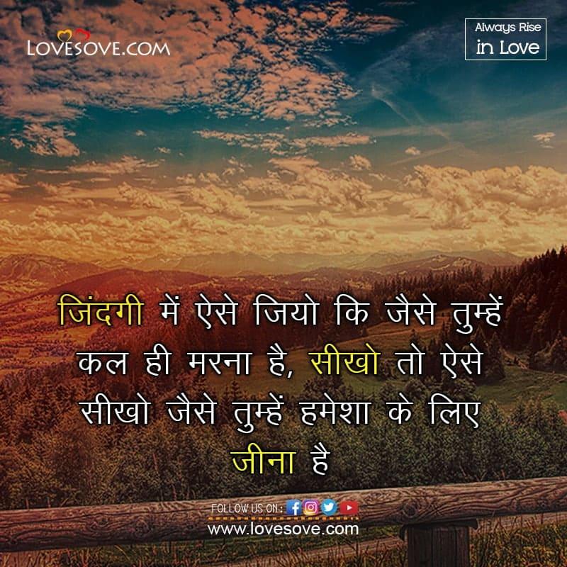 Anmol Rishte Suvichar, Anmol Vachan Suvichar Images, Anmol Rishte Suvichar In Hindi, Anmol Vachan Zindagi Suvichar In Hindi, Anmol Vichar Ke Suvichar,