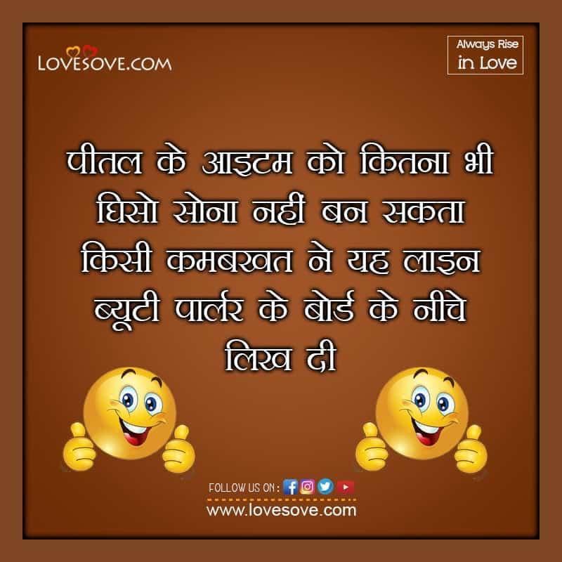 Funny Status For Whatsapp, Funny Status For Whatsapp In Hindi, Funny Status For Whatsapp Images, Funny Jokes Status For Whatsapp,