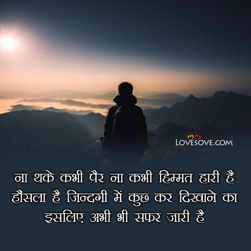 Motivational Shayari In Hindi For Students, Best Hindi Motivational Shayari, Motivational Shayari On Dreams In Hindi, Motivational Shayari In Hindi 2 Line, Motivational Shayari Hindi Mai,