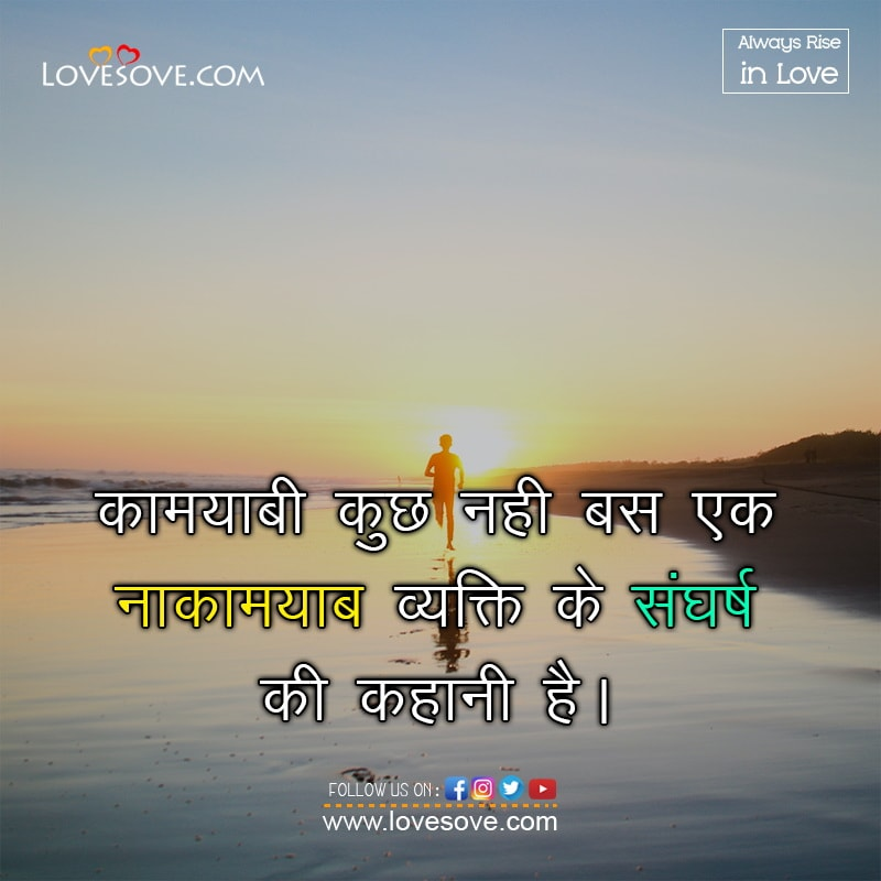 Anmol Vachan For Student, Anmol Vachan Shayari Image, Anmol Vachan Shayari In Hindi, Anmol Vachan For Love, Anmol Vachan For Life,