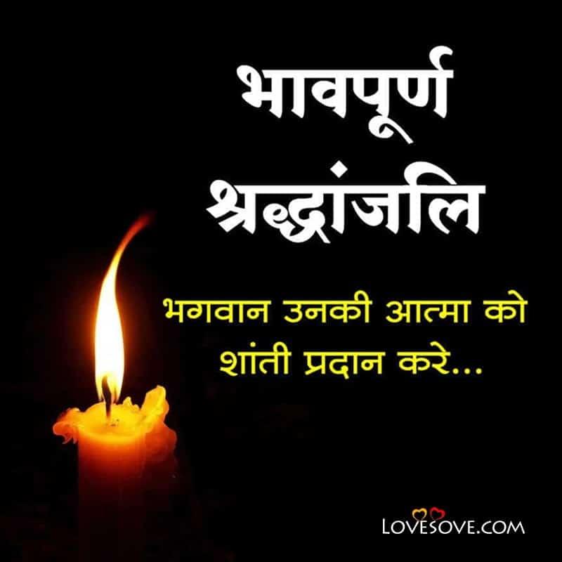 Bhavpurna Shradhanjali Message, Shahid Shradhanjali Message, Shradhanjali Message For Father, Death Shradhanjali Message In Hindi, Shradhanjali Message Hindi,