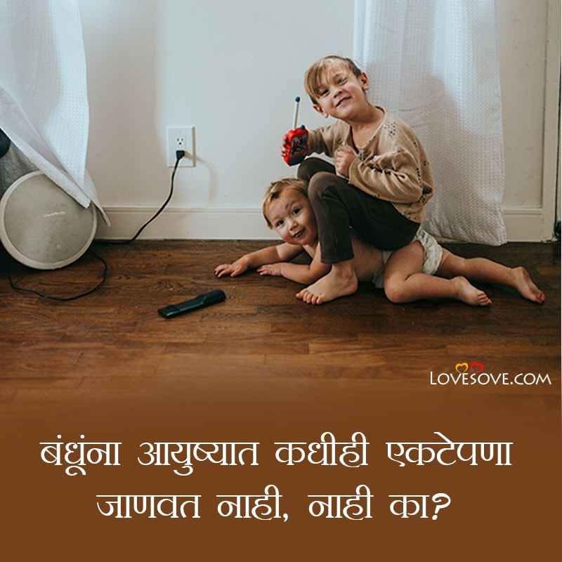 Status On Brother In Marathi, Brother Love Status In Marathi, Brother Status In Marathi Download,