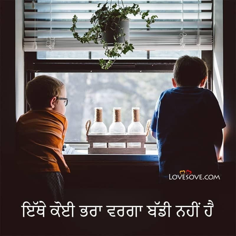 Brother Status In Punjabi, Status In Punjabi For Brother, Brother Quotes In Punjabi Language, Brotherhood Punjabi Status, Big Brother Status In Punjabi,