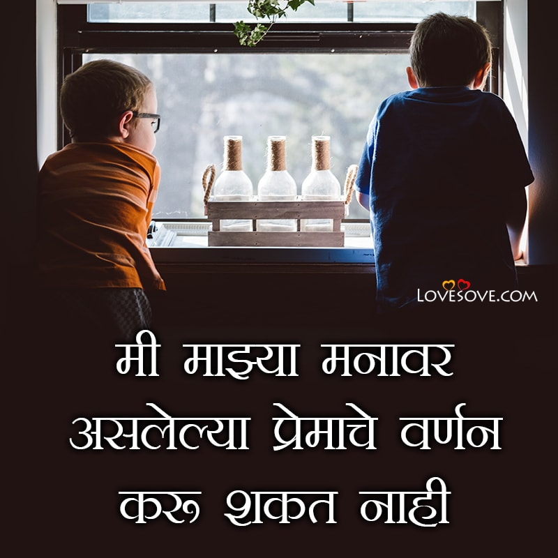 Brother Missing Status In Marathi, Status For Bro In Marathi, Brother Whatsapp Status In Marathi, I Love My Brother Status In Marathi, Brother Quotes In Marathi Download,