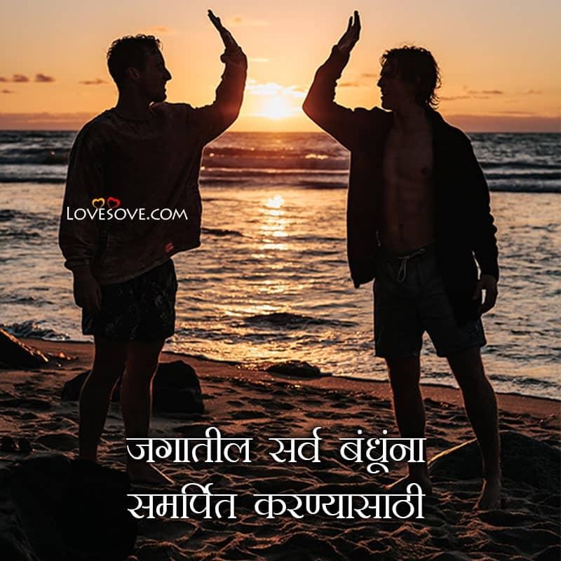 Big Brother Status In Marathi, Status In Marathi For Brother, Attitude Status In Marathi For Brother, Brother Quotes In Marathi New,
