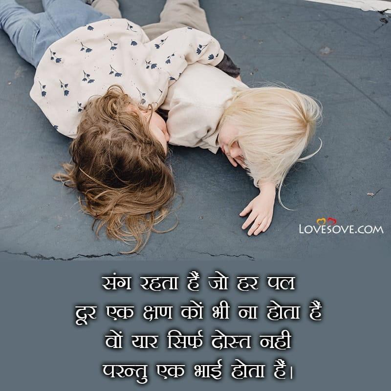 For Brother Shayari, Shayari On Brother And Sister, Shayari Brother And Sister,