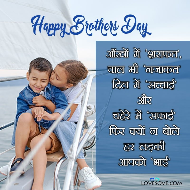 Brother day shayari in hindi, Brother day shayari, Brother Day shayari pic,
