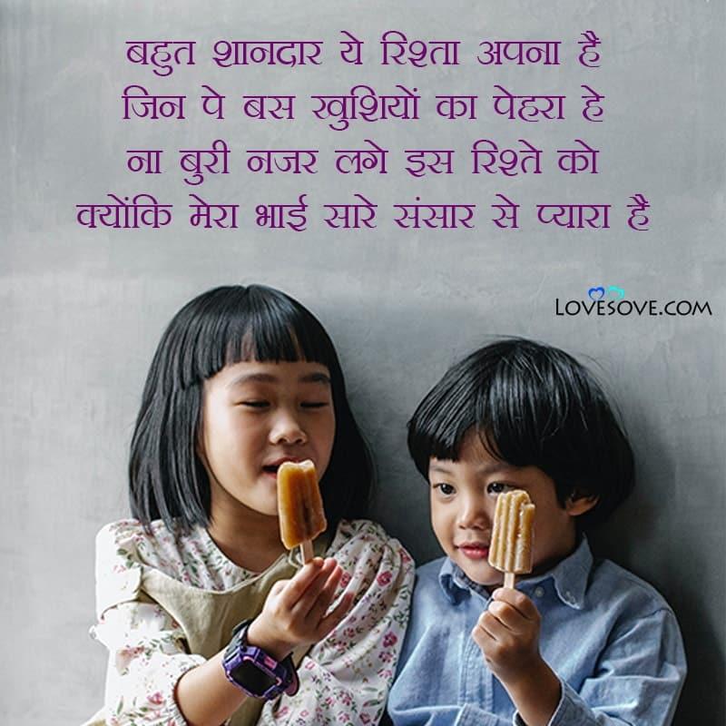Brother Birthday Shayari In Hindi, Brother And Sister Ki Shayari, Brother Day Shayari,