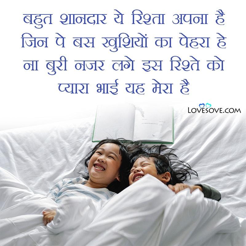 Brother Shayari Hindi, Shayari Brother And Sister In Hindi, Birthday Shayari For Brother,