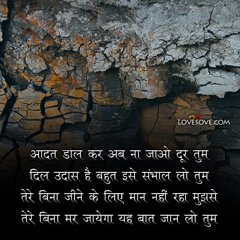 Depression Shayari, Shayari On Depression, Shayari For Depression, Depression Shayari Hindi, Best Depression Shayari, Depression Shayari Rekhta,