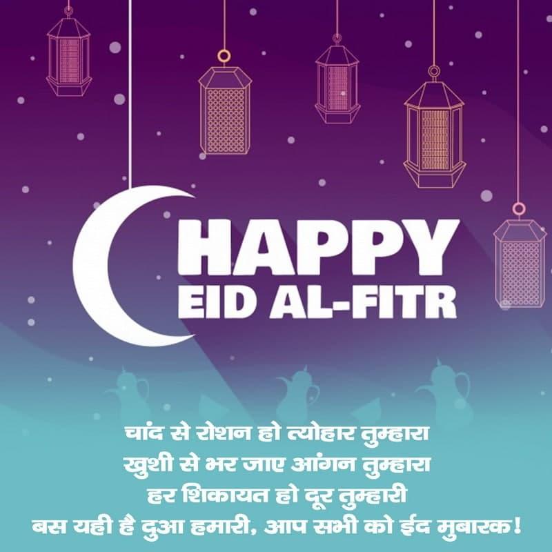 Eid Al-Fitr Shayari Images, Eid Al-Fitr Mubarak Shayari In Hindi, Eid Ul Fitr Shayari For Best Friend, Eid Ul Fitr Shayari Image, Eid Al-Fitr Ki Shayari, Eid Ul Fitr Shayari Hindi, Eid Al-Fitr Wishes Shayari, Eid Al-Fitr Wishes Shayari In Hindi, Eid Ul Fitr Mubarak Shayari In Hindi,