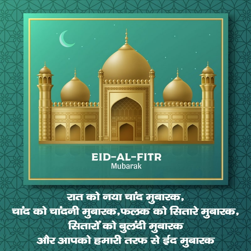 Eid Ul Fitr Shayari, Eid Al-Fitr Shayari, Eid Al-Fitr Mubarak Shayari, Eid Ul Fitr Shayari In Hindi, Eid Al-Fitr Shayari In English, Eid Al-Fitr Shayari In Hindi, Eid Al-Fitr Shayari Hindi, Eid Al-Fitr Mubarak Shayari Hindi, Eid Al-Fitr Love Shayari, Eid Ul Fitr Mubarak Shayari,