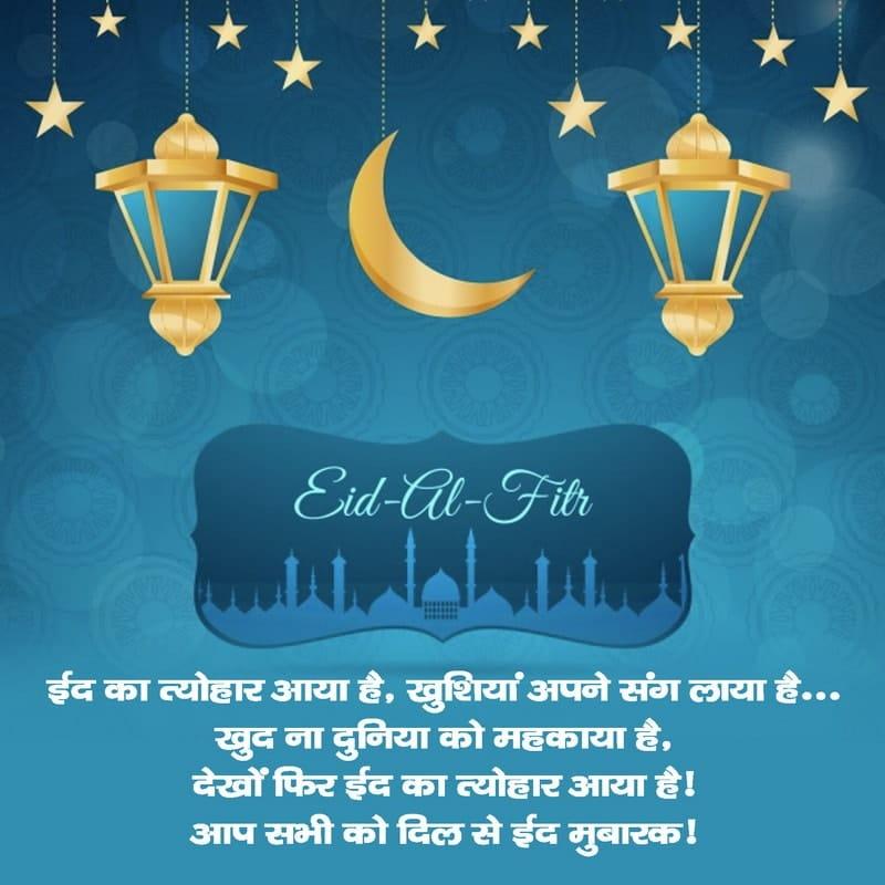 Eid Al-Fitr Short Wishes, Eid Al-Fitr Wishes Images, Eid Al-Fitr Wishes Quote In English, Eid Al-Fitr Wishes For Family, Eid Al-Fitr Wishing Cards, Eid Al-Fitr Wishes For Girlfriend, Eid Al-Fitr Wishes Message,