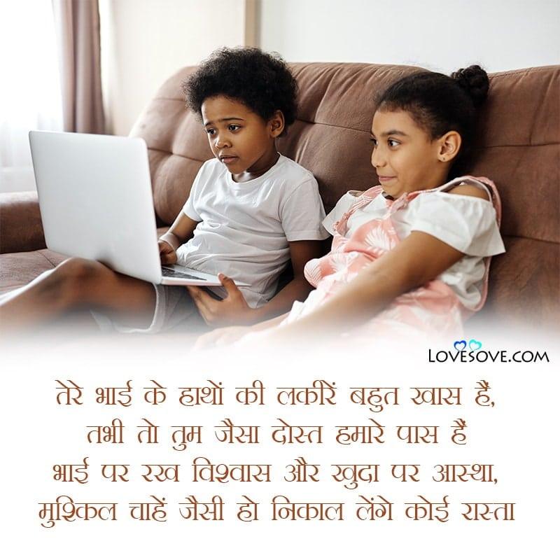 Shayari On Brother And Sister Relationship In Hindi, Brother Shayari Image, Brother And Sister Cute Shayari,
