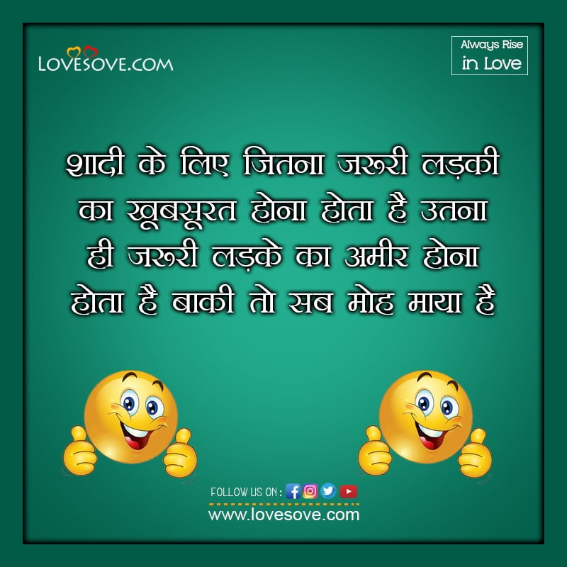 Funny Status Quotes Whatsapp, Funny Sister Status For Whatsapp, Best Funny Status For Whatsapp, Funny Jokes For Whatsapp Status In English,