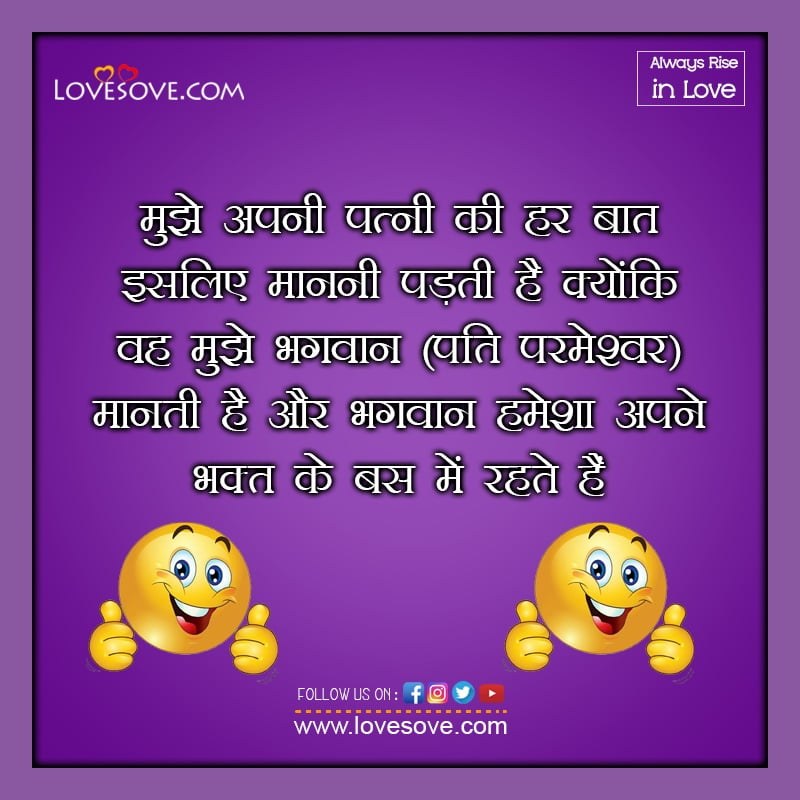 Chemistry Funny Status For Whatsapp, Funny Relationship Status For Whatsapp, Cool Funny Status For Whatsapp, Funny Exam Status For Whatsapp In English, Awesome Status For Whatsapp In Hindi,