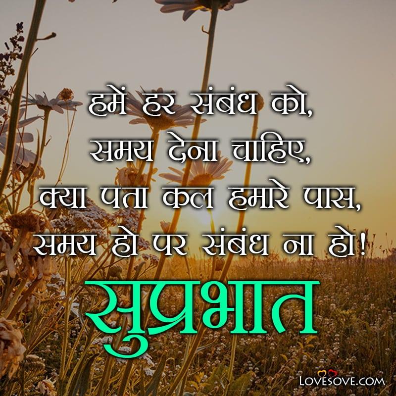 Good Morning Hindi Suvichar, Good Morning Hindi Picture, Good Morning Hindi Wishes, Good Morning Hindi God,