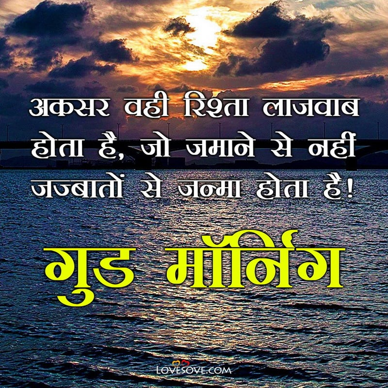 Good Morning Love Shayari Full Hd, Good Morning Shayari Hindi Love Image, Good Morning Love Shayari 2 Line, Good Morning Shayari Love Photo, Good Morning Shayari For First Love, Good Morning Love Attitude Shayari,