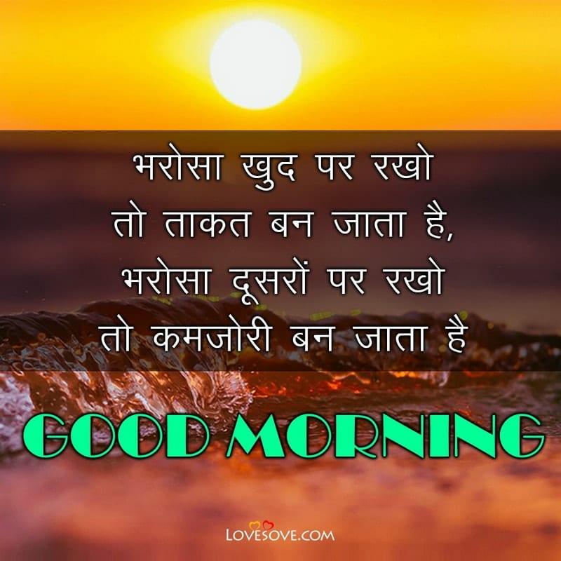 Good Morning Shayari Love Hd, Good Morning Sad Shayari For Love, Good Morning Shayari Status Love, Good Morning Shayari Love Story,