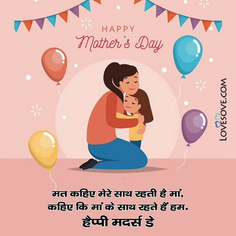 Mother Day Status Whatsapp, Mother's Day Status For Whatsapp, Mother Day Status Hindi, Mother's Day Special Whatsapp Status, Mother's Day Ka Status,