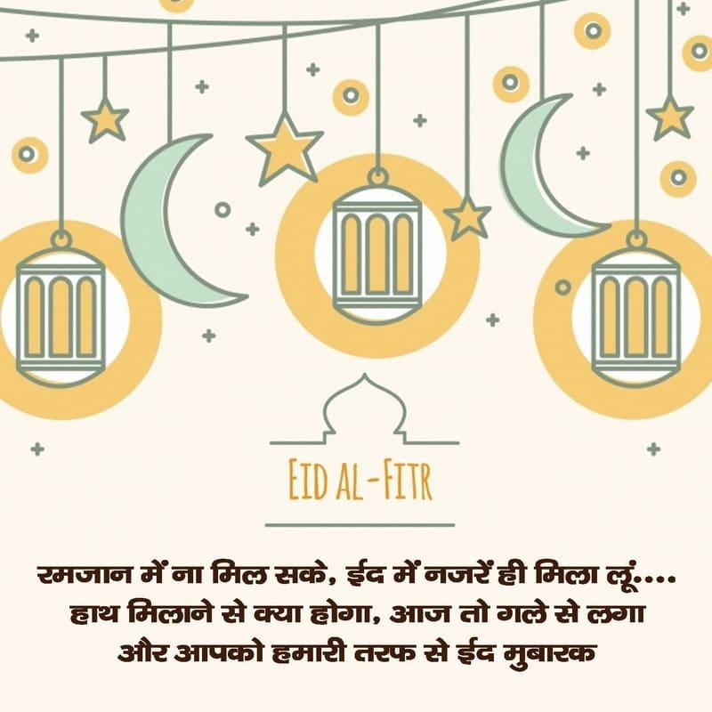 Eid Al-Fitr Mubarak Status On Facebook, Eid Al-Fitr Captions For Instagram, Eid Al-Fitr Mubarak Status For Whatsapp, Eid Al-Fitr Best Wishes,