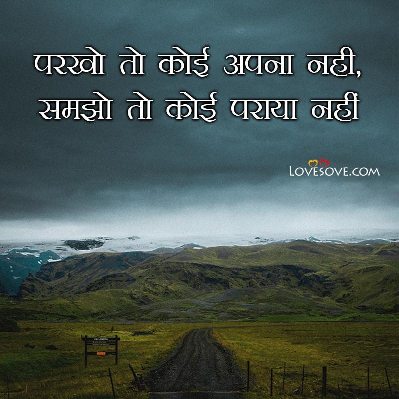 Hindi Shayari For Gf, Hindi Shayari Collection, Hindi Shayari Heart Broken, Latest Shayari Love, Latest Shayari For Love, Latest Shayari On Love,
