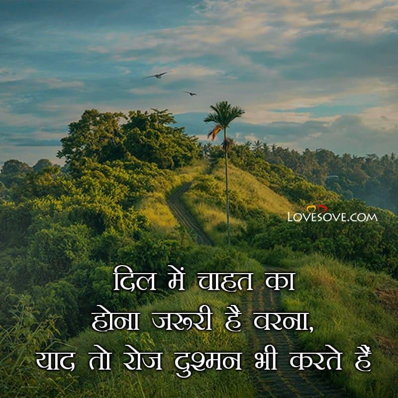 Latest Shayari On Love, Latest Shayari Image, Latest Shayari With Image, New Latest Shayari In Hindi, Latest Shayari For Friends, Latest Shayari On Friendship, Latest Shayari Download, Latest Shayari Status, Latest Love Shayari Image,