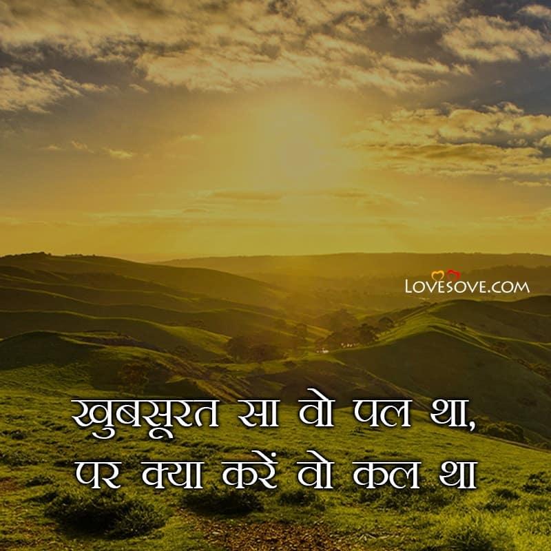 Latest Motivational Shayari, Latest Shayari Pic, Latest Shayari Attitude, Latest Shayari Wallpaper, Latest Shayari Hindi Mai, Latest Shayari Sms, Latest Shayari Dp, Latest Motivational Shayari In Hindi, Latest Shayari Fb, Latest Emotional Shayari, Latest Gulzar Shayari,