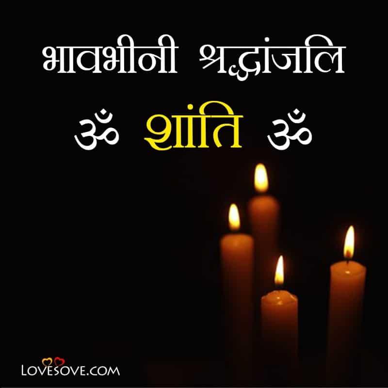 Hardik Shradhanjali Message, Shradhanjali Message In Hindi For Father, Shradhanjali Message For Sister, Shradhanjali Message For Mother, Shradhanjali Message For Grandmother, Shradhanjali Message Photo,