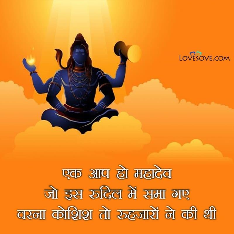 Mahadev Royal Status, Mahadev Status Mahakal, Mahadev Status Dp, Mahadev Cool Status, Mahadev Status With Pic, Status For Mahadev Bhakt, Mahadev Status Good Morning,