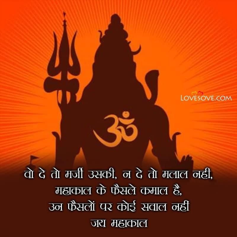 Mahadev Status Photo Download, Mahadev Love Status In Hindi, Mahadev Status For Instagram, Mahadev Status For Whatsapp, Mahadev Status Wallpaper,