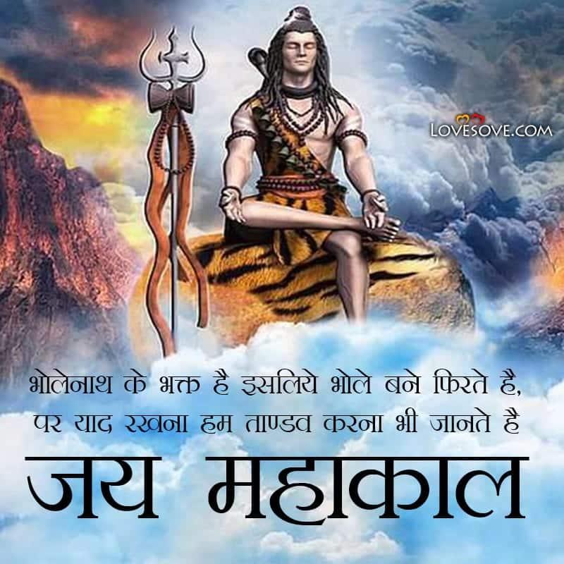 Mahadev Status Sawan, महादेव के स्टेटस डाउनलोड, Mahadev Status Shayari, Mahadev Gyan Status, Mahadev Status Pic, Mahadev Status Attitude,