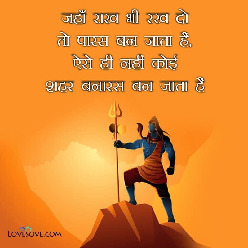 Mahadev Status Image, Mahadev Whatsapp Status, Mahadev Status In English, Mahadev Status In Hindi Attitude, Mahadev Status 2 Line, Mahadev Status New 2021,