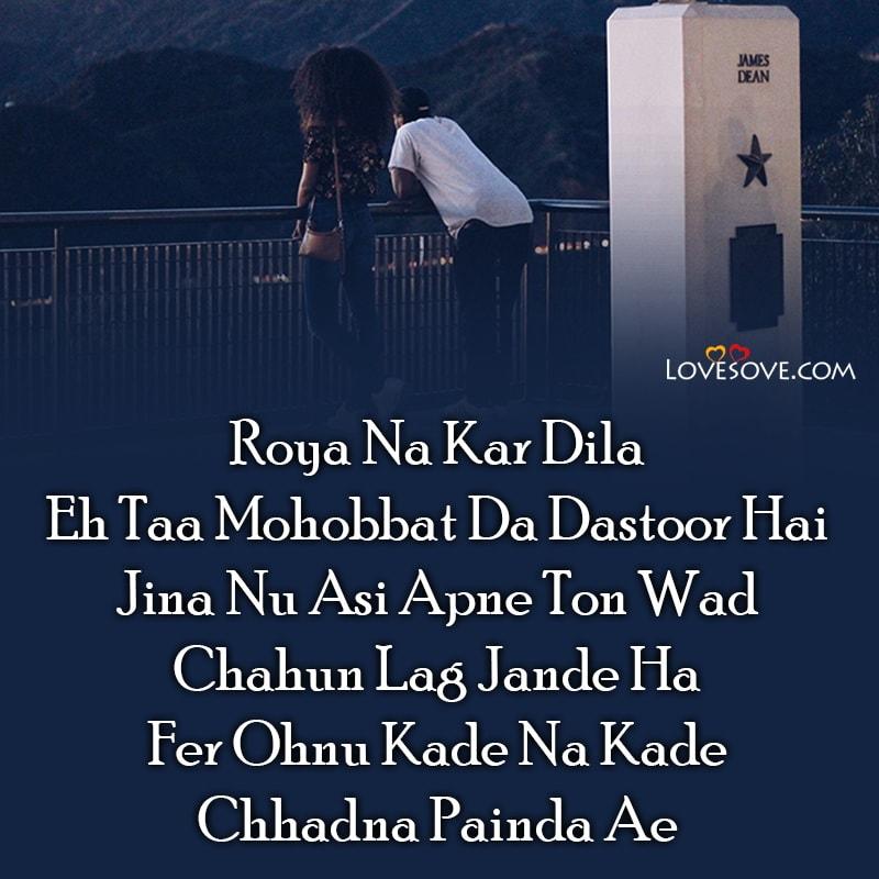 Punjabi Sad Shayari In Punjabi, Punjabi Shayari Sad Life, Punjabi Sad Shayari Wallpaper, Punjabi Sad Shayari Status,