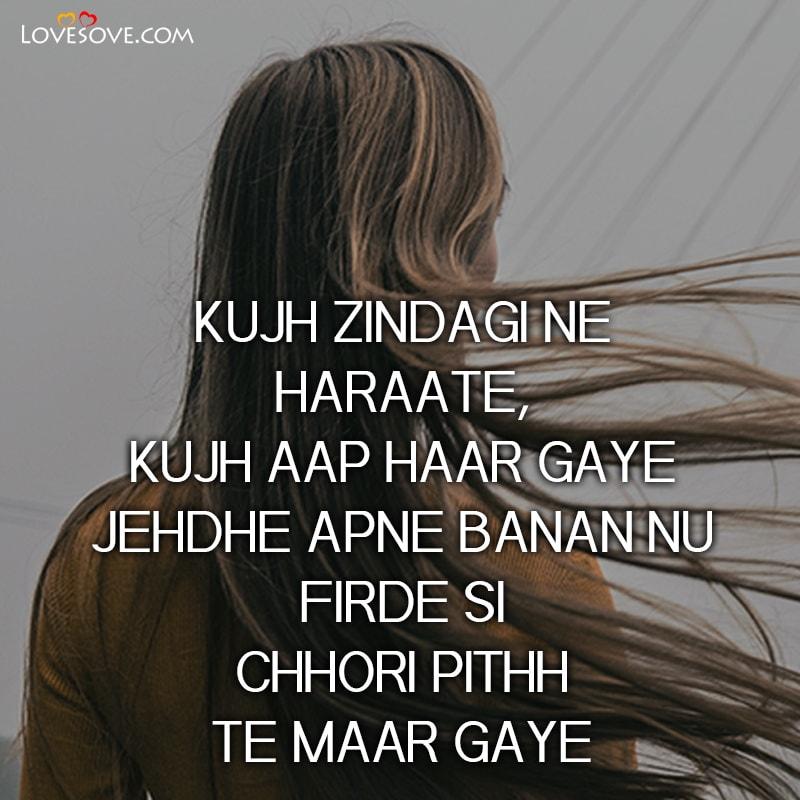 Punjabi Sad Shayari Quotes, Punjabi Sad Shayari And Images, Share Chat Punjabi Sad Shayari Pic, Sad Shayari About Life In Punjabi, Punjabi Sad Shayari Lines, Punjabi Sad Shayari Broken Heart, Punjabi Ch Sad Shayari,