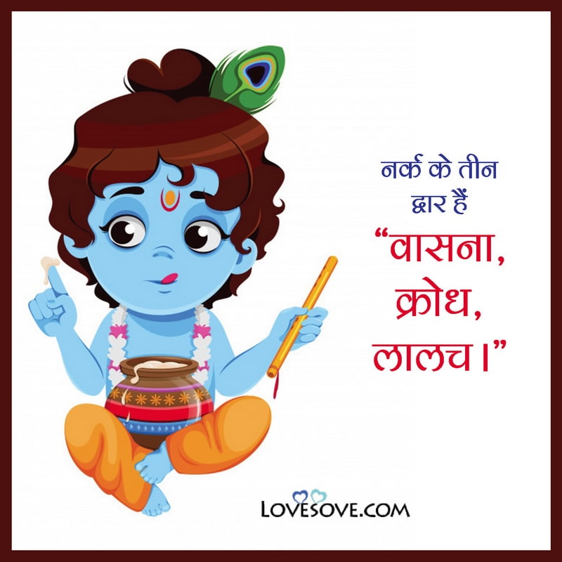 Shri Krishna Quotes, Shri Krishna Quotes Images, Shree Krishna Quotes On Love, Shri Krishna Quotes On Love, Shree Krishna Quotes With Images, Shri Krishna Quotes About Life, Jai Shri Krishna Quotes In English,