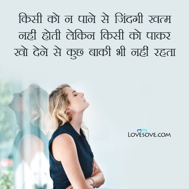 Sad Shayari In Hindi For Life, Sad Shayari Alone, Very Sad Shayari In Hindi, Sad Shayari Romantic, Sad Shayari Two Line, Very Sad Shayari Image, To Line Sad Shayari,