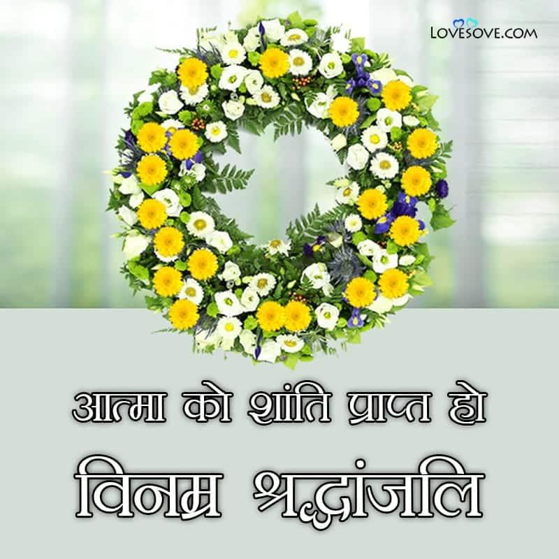 Shradhanjali Message With Photo, Bhavpurna Shradhanjali Msg Hindi, Shradhanjali Whatsapp Message, Shradhanjali Message For Grandfather, Bhavpurna Shradhanjali Message In Hindi,